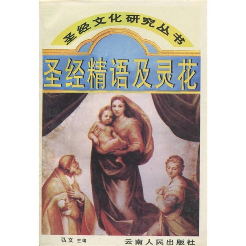 圣经精语及灵花