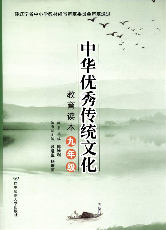 中华优秀传统文化教育读本(九年级)