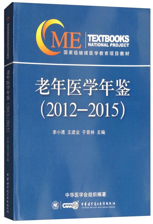 老年医学年鉴(2012-2015)