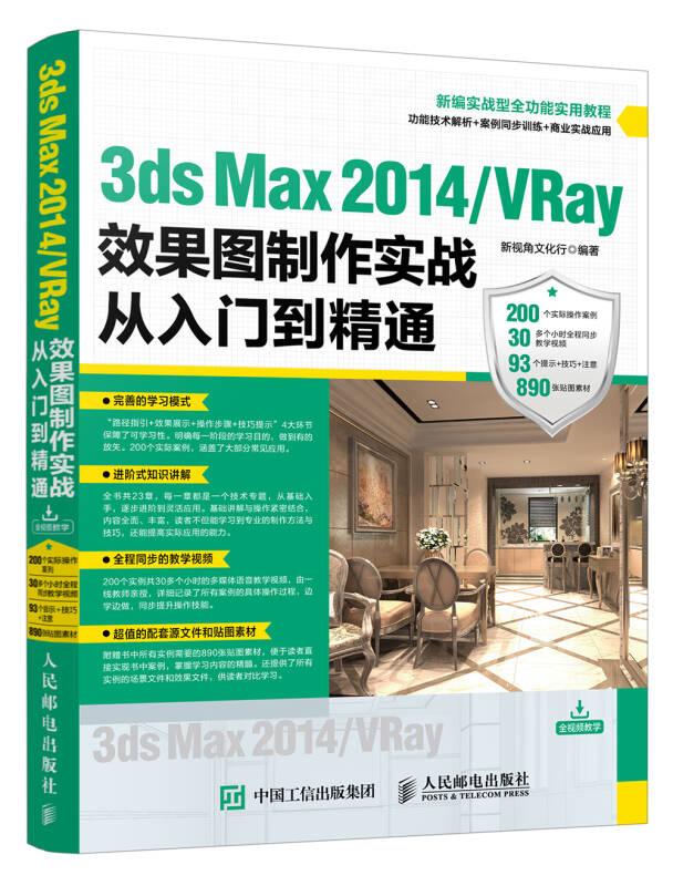 3ds Max 2014/VRay效果图制作实战从入门到精通