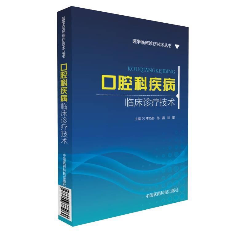 口腔科疾病临床诊疗技术(医学临床诊疗技术丛书)