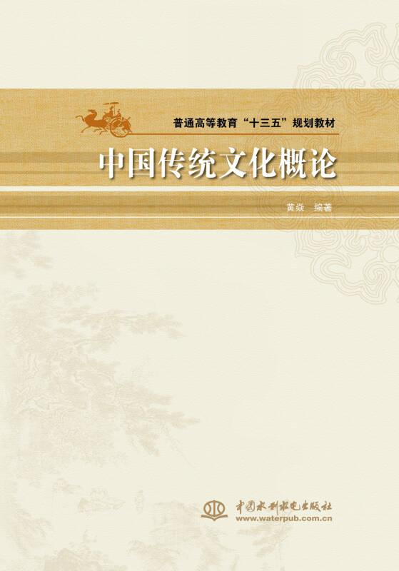 """中国传统文化概论/普通高等教育""""十三五""""规划教材"""