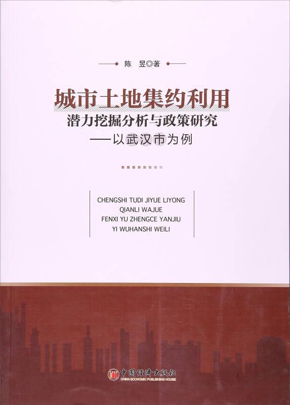 城市土地集约利用潜力挖掘分析与政策研究:以武汉市为例