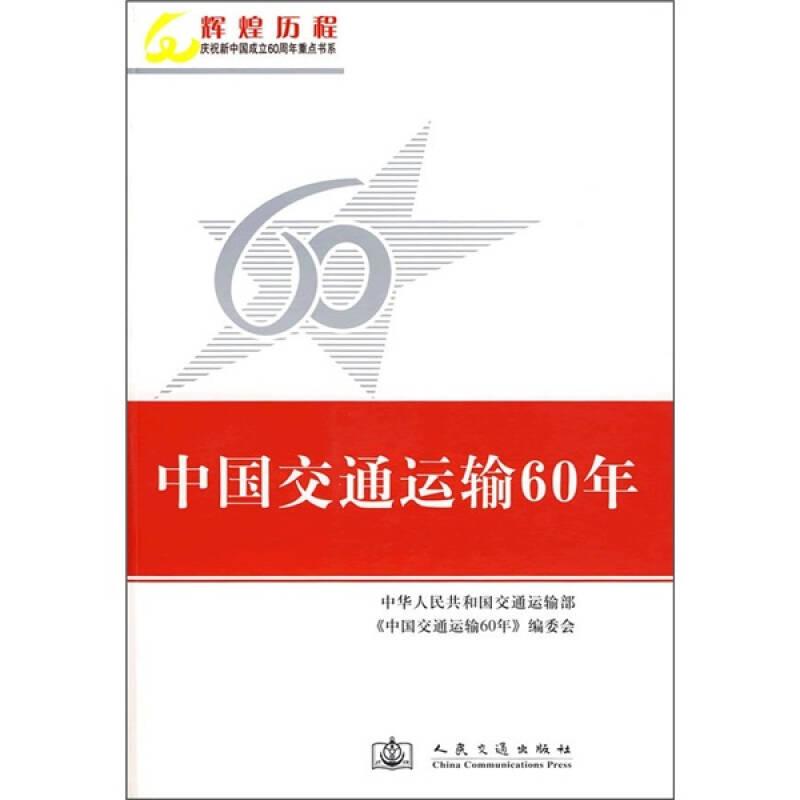 中国交通运输60年