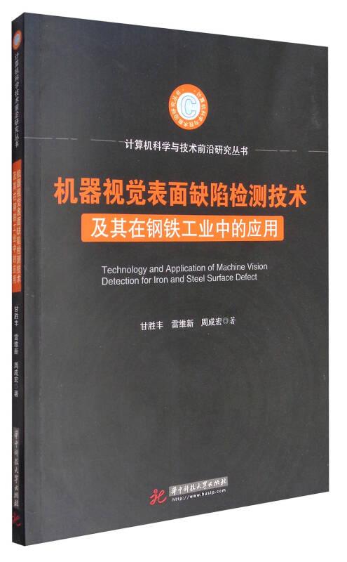 计算机科学与技术前沿研究丛书:机器视觉表面缺陷检测技术及其在钢铁工业中的应用