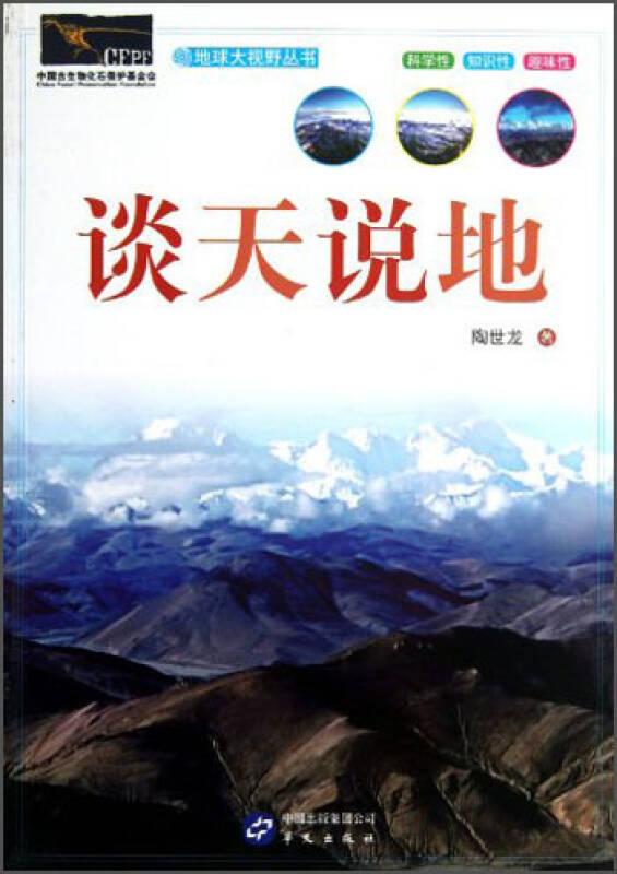 地球大视野丛书:谈天说地