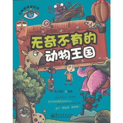 大眼睛探秘百科--无奇不有的动物王国(全彩)