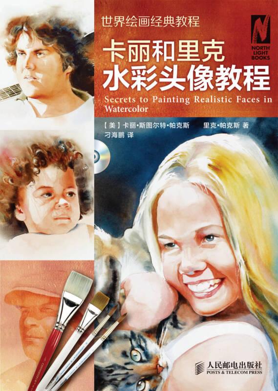 世界绘画经典教程:卡丽和里克水彩头像教程