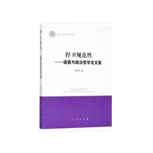 捍卫规范性——道德与政治哲学论文集(清华马克思主义文库)