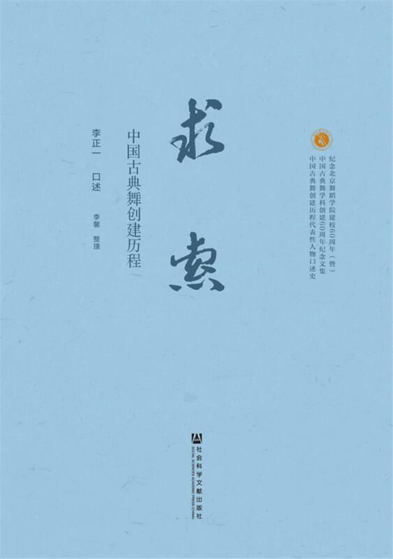 求索:中国古典舞创建历程