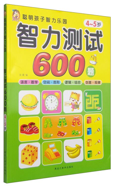 聪明孩子智力乐园:智力测试600题(4-5岁)