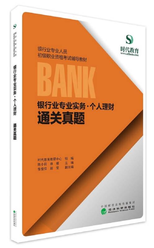 银行业专业实务 个人理财通关真题/银行业专业人员初级职业资格考试辅导教材