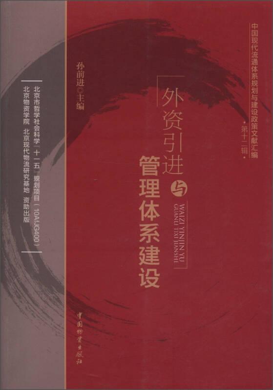 中国现代流通体系规划与建设政策文献汇编(第12辑)?#21644;?#36164;引进与管理体系建设