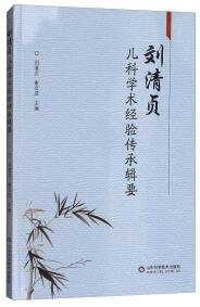 刘清贞儿科学术经验传承辑要