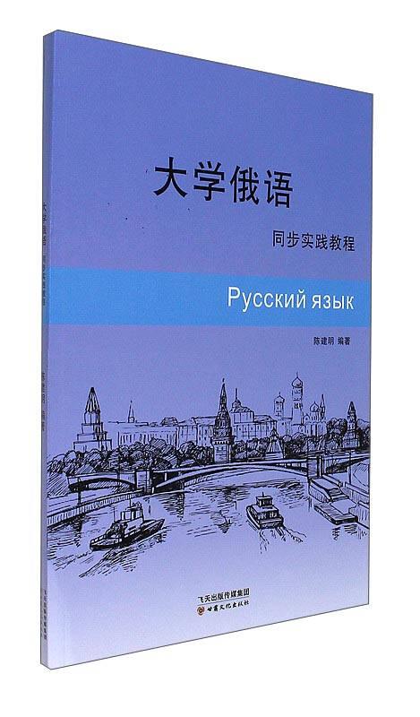 大学俄语同步实践教程