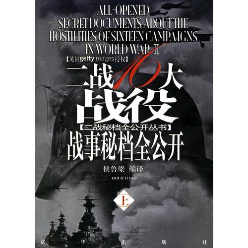 二战16大战役战事秘档全公开(上下册)(全两册)