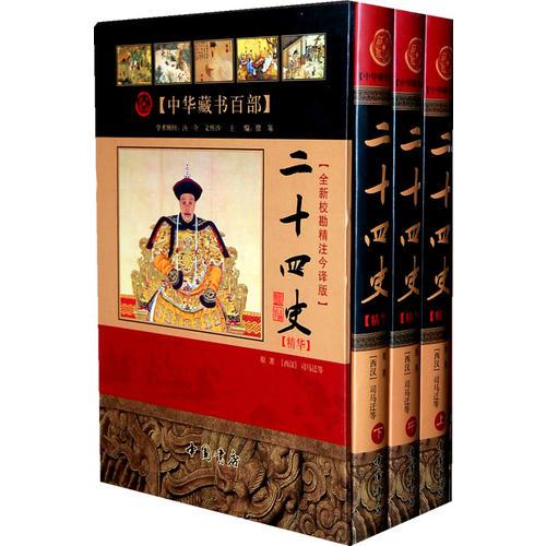 二十四史精华【全新校勘精注今译版】(上中下册)