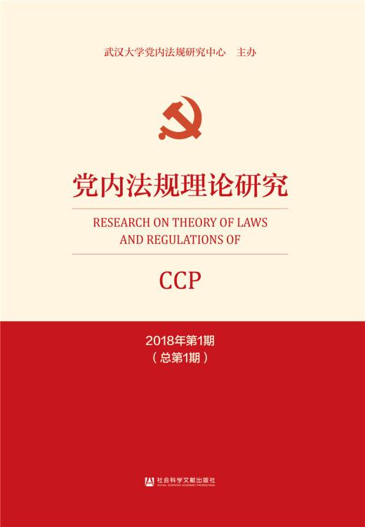 党内法规理论研究2018年第1期(总第1期)
