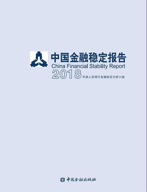 中国金融稳定报告(2018)