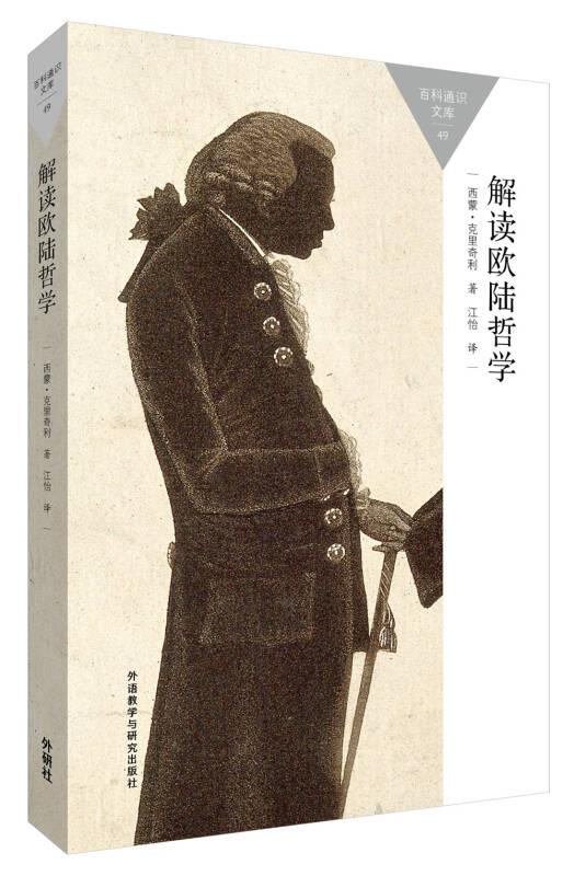 解读欧陆哲学(百科通识文库)