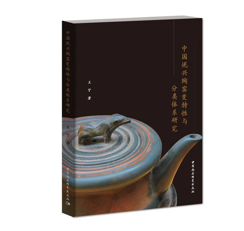 中国坭兴陶窑变特性与分类体系研究