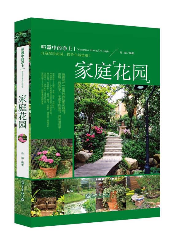 喧嚣中的净土:家庭花园