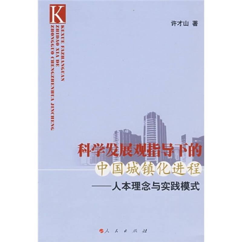 科学发展观指导下的中国城镇化进程:人本理念与实践模式