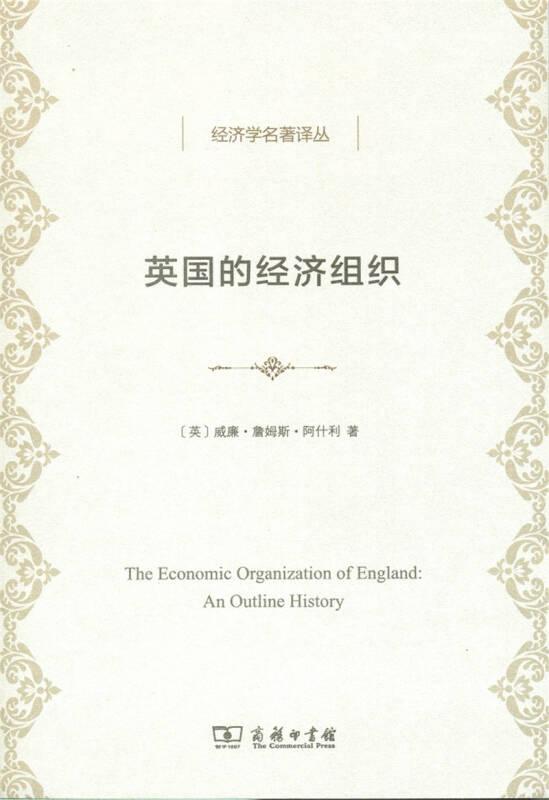 英国的经济组织(经济学名著译丛)
