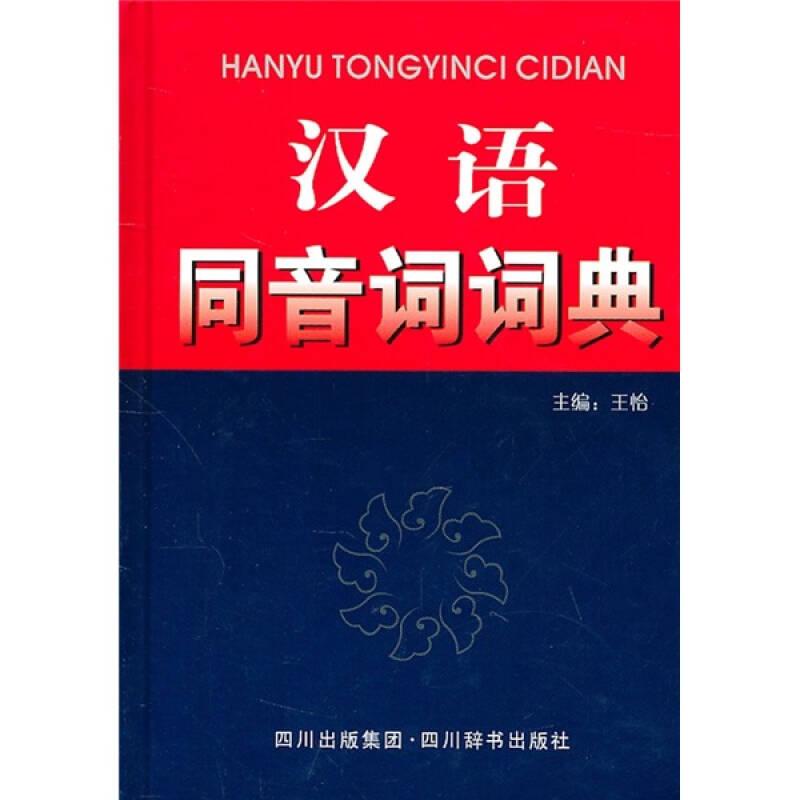 汉语同音词词典