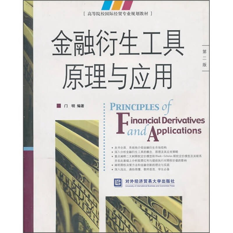 金融衍生工具原理与应用(第2版)