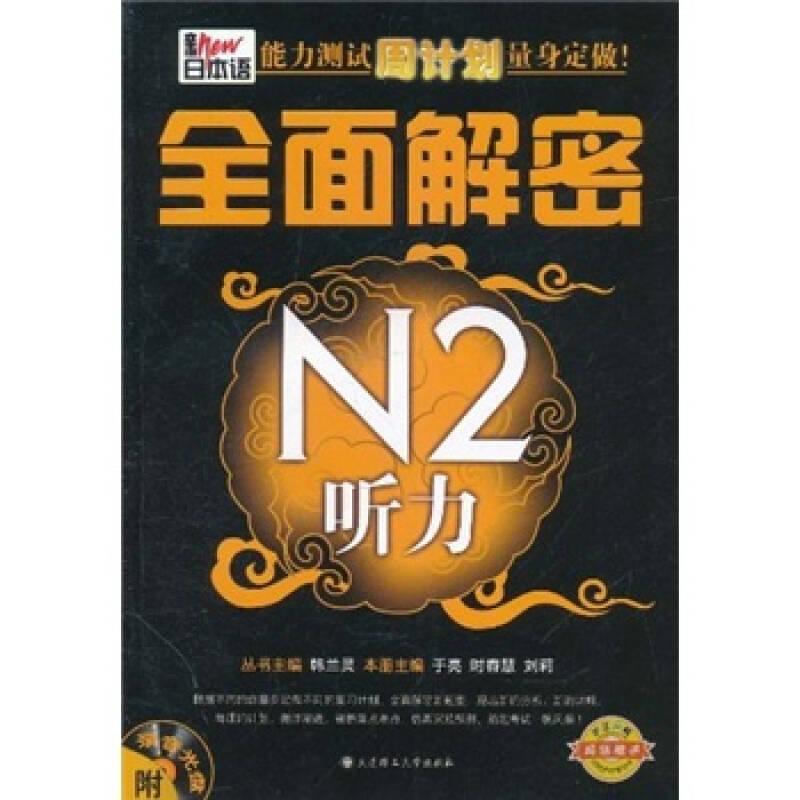 新日本语能力测试周计划量身定做:全面解密N2听力