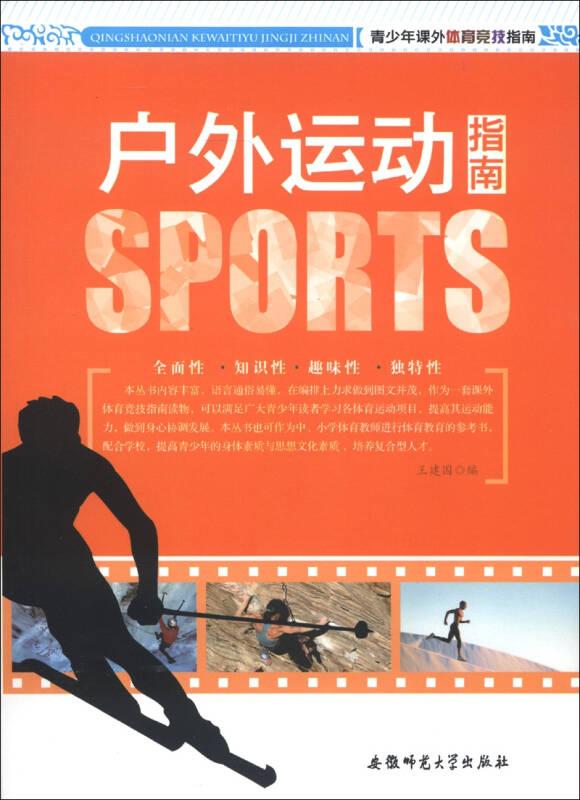 青少年课外体育竞技指南:户外运动指南