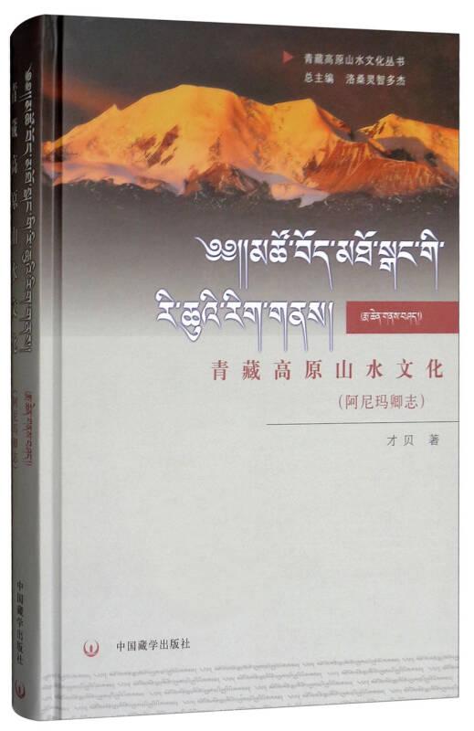 阿尼玛卿志/青藏高原山水文化