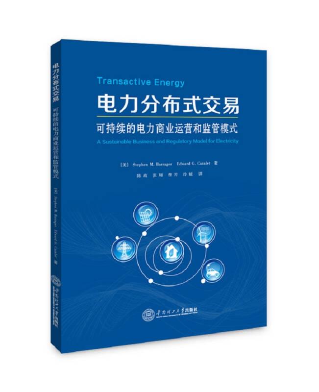 电力分布式交易:可持续的电力商业运营和监管模式