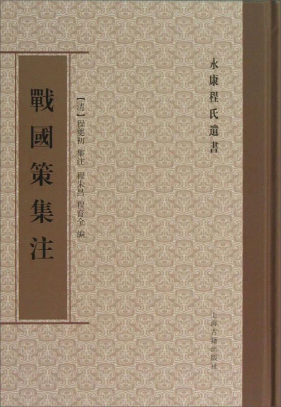 永康程氏遗书:战国策集注