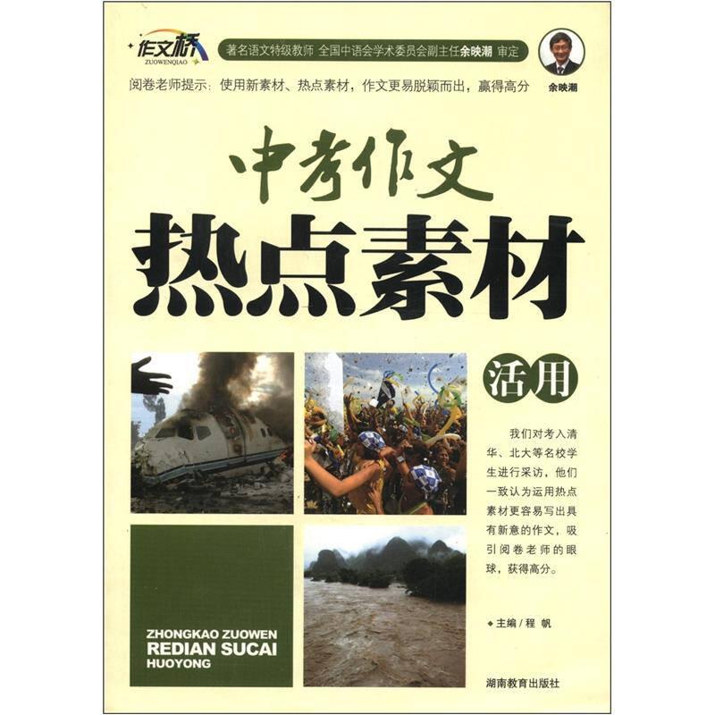 作文桥:中考作文热点素材活用(新版)