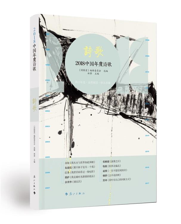 2018中国年度诗歌