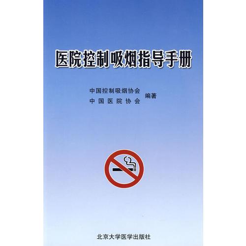 医院控制吸烟指导手册