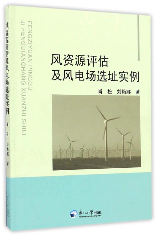 风资源评估及风电场选址实例