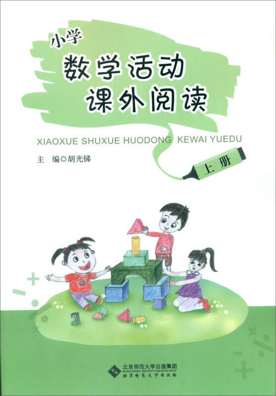 小学数学活动课外阅读(上册)