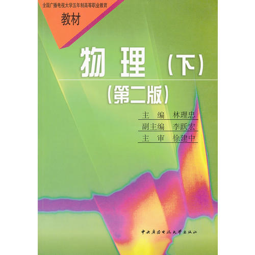 物理(下)(第二版)