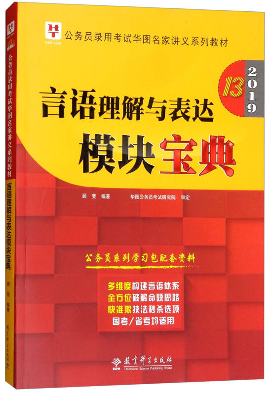 2019华图教育·第13版公务员录用考试华图名家讲义系列教材:言语理解与表达模块宝典