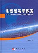 系统经济学探索