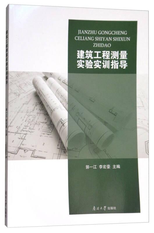 建筑工程测量实验实训指导