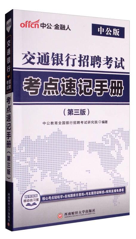 中公·金融人 中公版:交通银行招聘考试考点速记手册(2018 第3版)