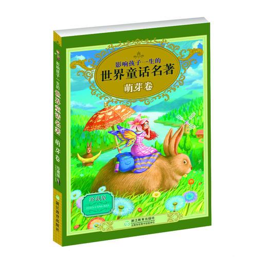 影响孩子一生的世界童话名著 珍藏版:萌芽卷