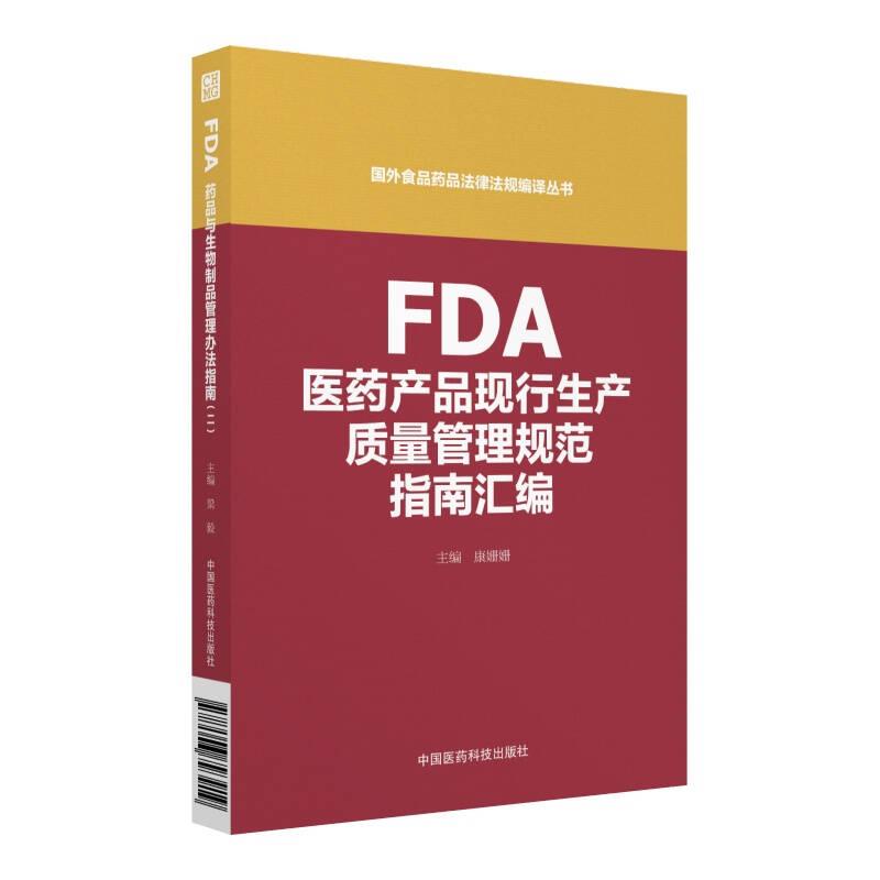 FDA医药产品现行生产质量管理规范指南汇编(国外食品药品法律法规编译丛书)