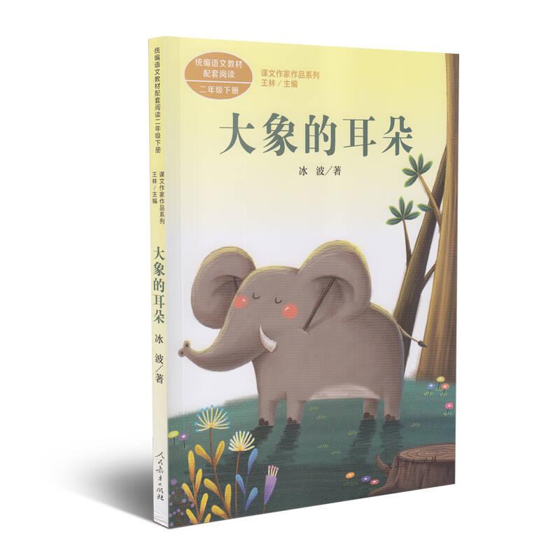 统编语文教科书配套阅读 课文作家作品系列 二年级下册 大象的耳朵