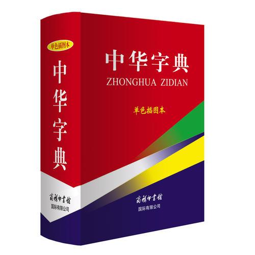 中华字典(单色插图本)