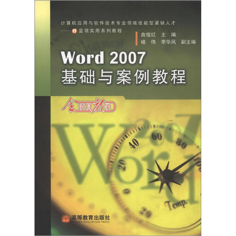 计算机应用与软件技术专业领域技能型紧缺人才·IT蓝领实用系列教程:Word 2007基础与案例教程